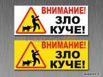 """Стикер """"зло куче"""", """"зли хора"""" - вариант 5"""